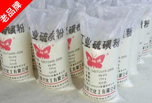 精细硫磺粉