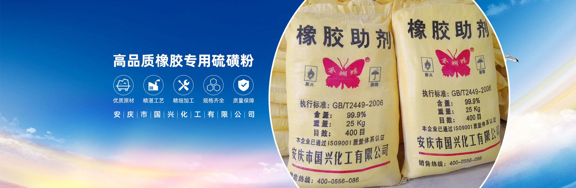 橡胶专用硫磺粉