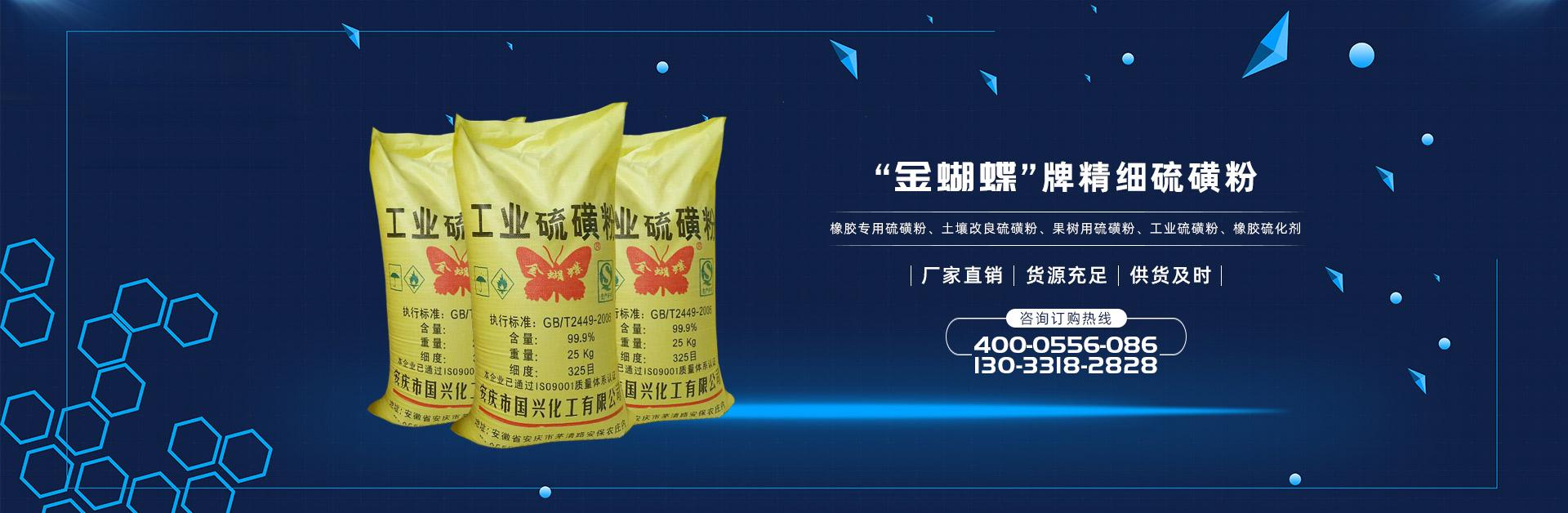 工业硫磺粉